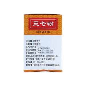 【真仁堂】超细·三七粉(上海封浜中药饮片有限公司)包装细节图1