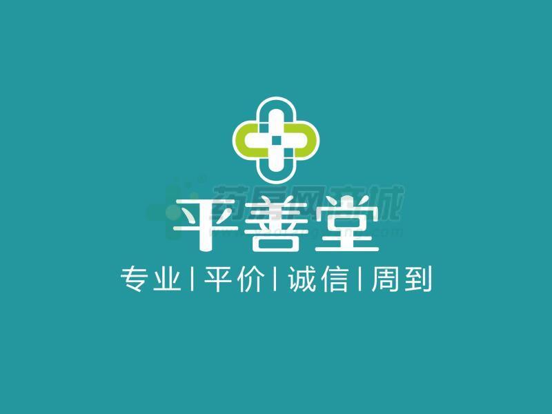 江西平善堂大药房医药连锁有限公司流万店