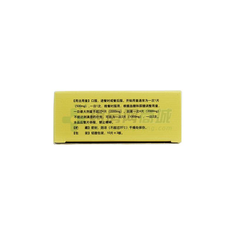 圣邦杰 鹽酸二甲雙胍緩釋片 包裝細節圖7