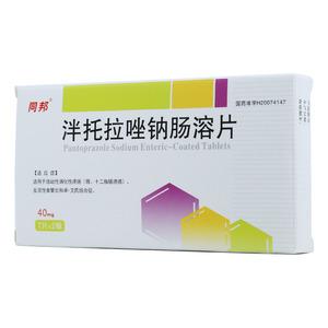 同邦 泮托拉唑鈉腸溶片