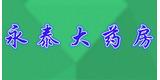 药房加盟(药店加盟)商家:宁波市鄞州永泰大药房