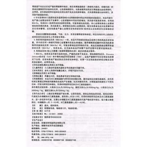 益諾 貝諾酯分散片(安徽安科恒益藥業有限公司)-安徽安科恒益說明書背面圖2