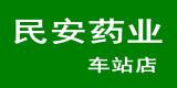 药房加盟(药店加盟)商家:贵州省民安药业有限公司