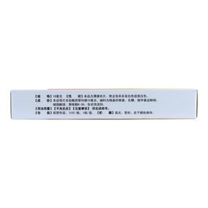 希瓦丁 鹽酸西替利嗪片(蘇州中化藥品工業有限公司)-蘇州中化包裝細節圖1