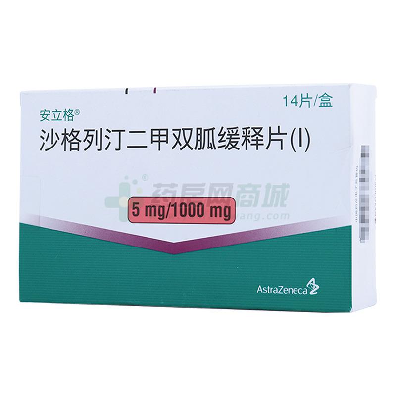 安立格 沙格列汀二甲雙胍緩釋片(Ⅰ)(阿斯利康制藥有限公司)-阿斯利康