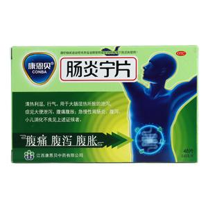 康恩贝 肠炎宁片(江西康恩贝中药有限公司)-康恩贝中药包装侧面图2