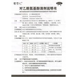 對乙酰氨基酚滴劑(海南萬州綠色制藥有限公司)-海南萬州綠色說明書背面圖1