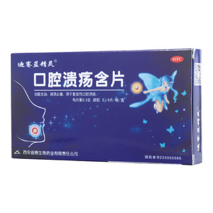 迪赛蓝精灵 口腔溃疡含片(西安迪赛生物药业有限责任公司)-西安迪赛包装侧面图1