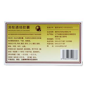 本天通 消栓通络胶囊(锦州本天药业有限公司)-锦州本天包装侧面图3