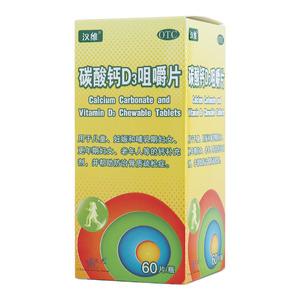 漢維 碳酸鈣D3咀嚼片