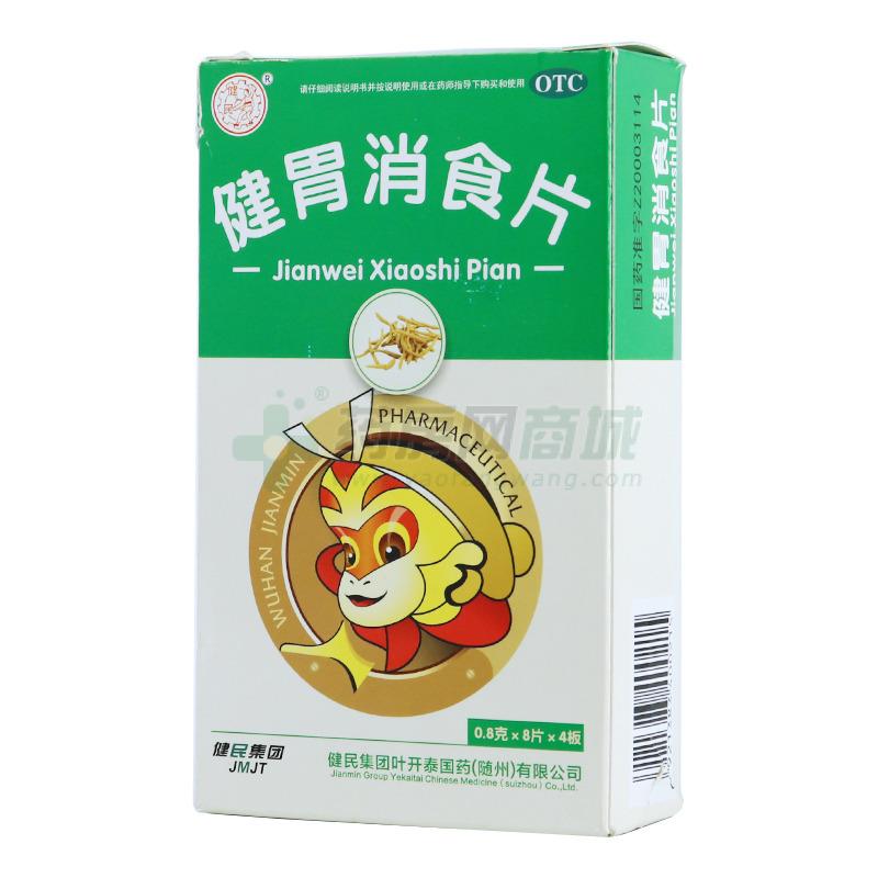 健民 健胃消食片(健民集團葉開泰國藥(隨州)有限公司)-葉開泰國藥