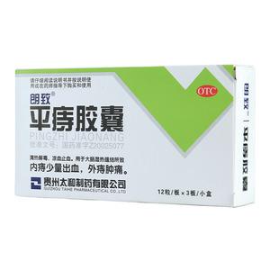 朗致 平痔胶囊(贵州太和制药有限公司)-贵州太和包装侧面图1
