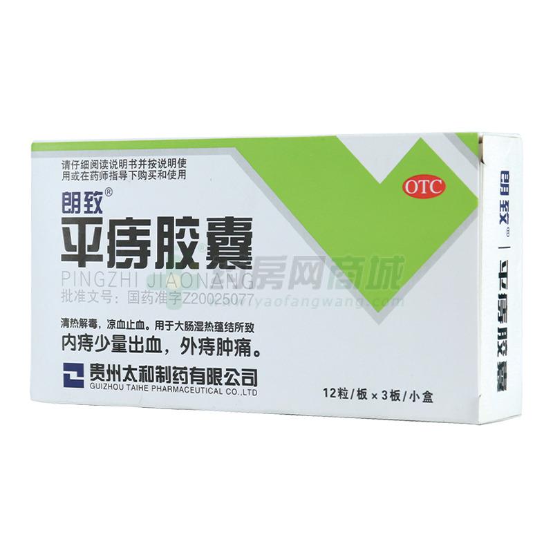 朗致 平痔胶囊(贵州太和制药有限公司)-贵州太和
