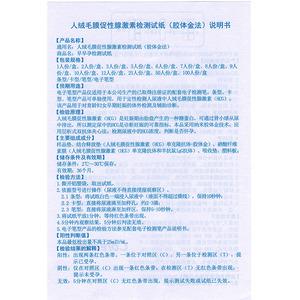 【第一时间】早早孕检测试纸(笔)·人绒毛膜促性腺激素检测试纸(胶体金法)(北京库尔科技有限公司)说明书背面图1