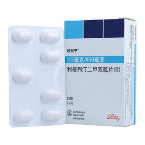 歐雙寧 利格列汀二甲雙胍片(Ⅱ)(上海勃林格殷格翰藥業有限公司)-格翰藥業包裝細節圖5