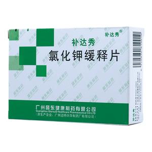 補達秀 氯化鉀緩釋片
