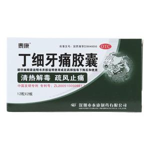 泰康 丁细牙痛胶囊(深圳市泰康制药有限公司)-深圳泰康包装侧面图2