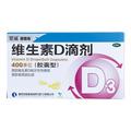 星鲨 维生素D滴剂 包装侧面图1