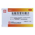 希瓦丁 盐酸西替利嗪片 包装侧面图1