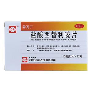 希瓦丁 鹽酸西替利嗪片(蘇州中化藥品工業有限公司)-蘇州中化包裝側面圖2