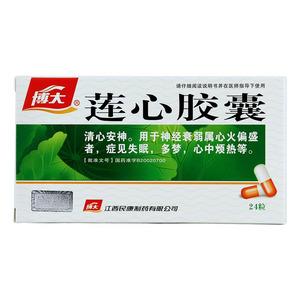 博大 莲心胶囊(江西民康制药有限公司)-江西民康包装侧面图2