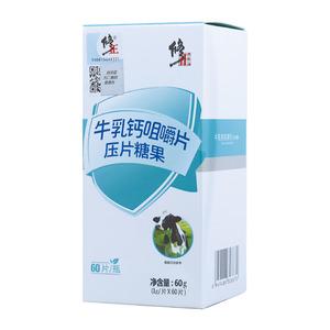 【修正】牛乳钙咀嚼片压片糖果