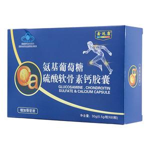 鑫远康 氨基葡萄糖硫酸软骨素钙胶囊