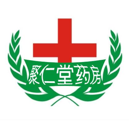 深圳市聚仁堂大藥房有限公司