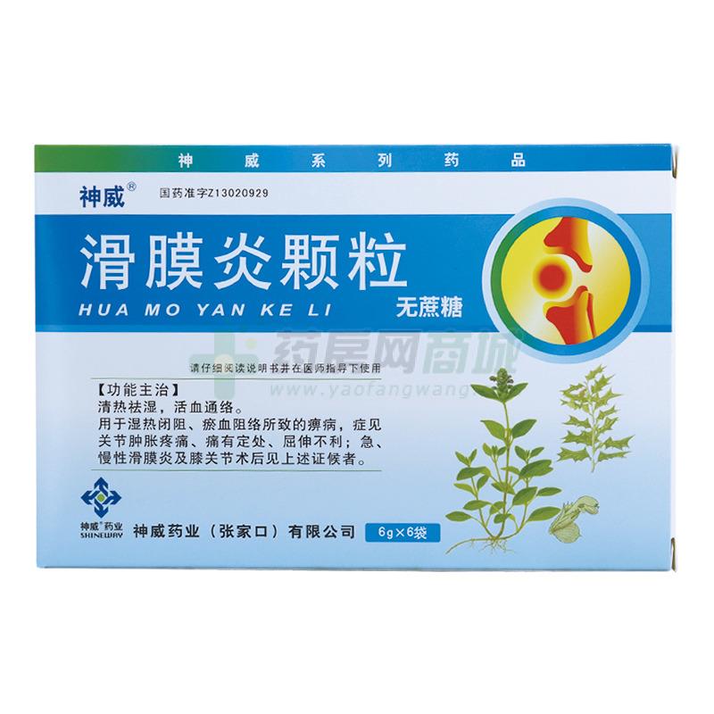 滑膜炎颗粒(无蔗糖) 包装细节图7