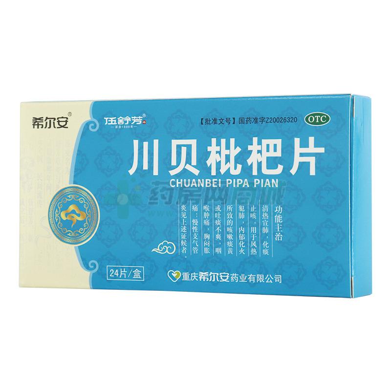 伍舒芳 川貝枇杷片(重慶希爾安藥業有限公司)-希爾安藥業