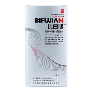 比复健 高效单体银鼻炎抗菌喷剂(吉林邦安宝医用设备有限公司)包装侧面图3