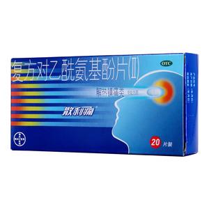 散利痛 復方對乙酰氨基酚片(Ⅱ)