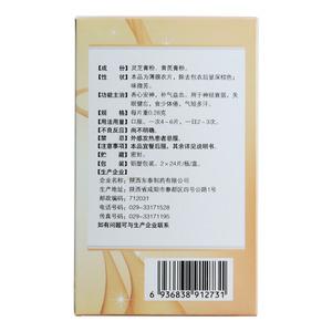 東泰 靈芝北芪片(陜西東泰制藥有限公司)-東泰制藥包裝側面圖3