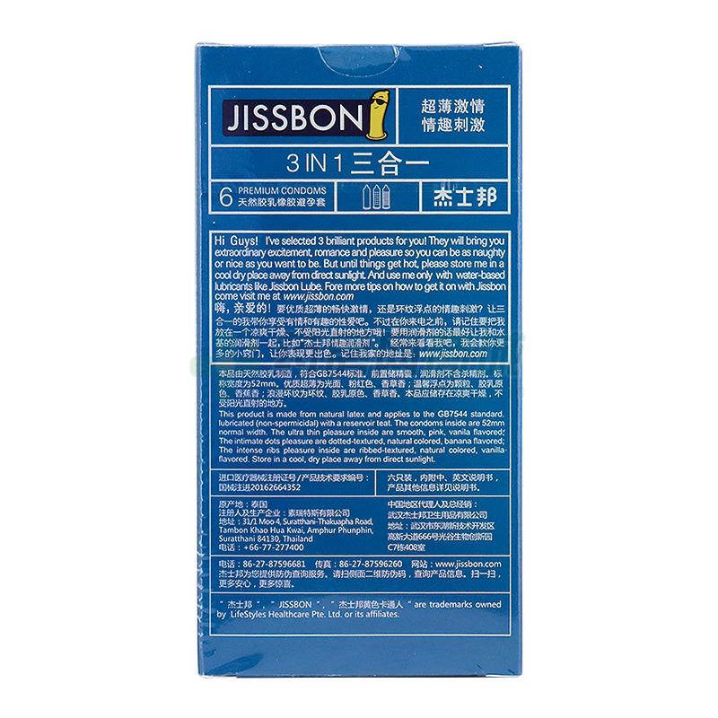 杰士邦 天然胶乳橡胶避孕套 包装细节图5