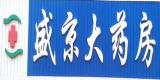 药房加盟(药店加盟)商家:朝阳市双塔区盛京大药房
