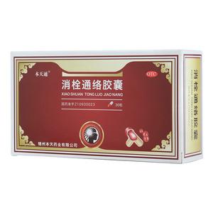本天通 消栓通络胶囊(锦州本天药业有限公司)-锦州本天包装侧面图1
