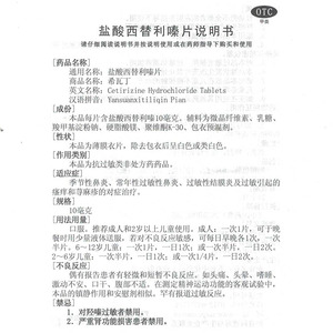 希瓦丁 鹽酸西替利嗪片(蘇州中化藥品工業有限公司)-蘇州中化說明書背面圖1