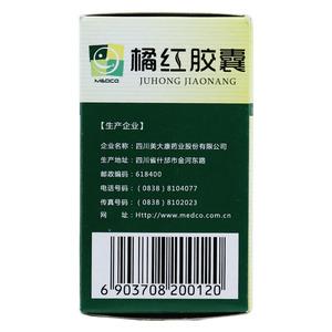 美大康 橘红胶囊(四川美大康药业股份有限公司)-美大康药业包装细节图2