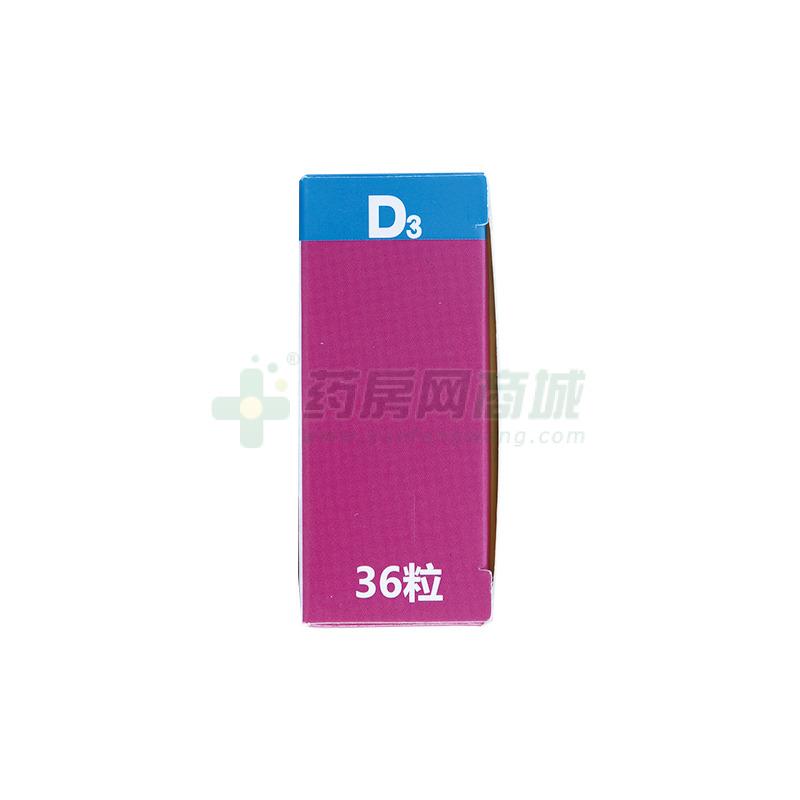 星鲨 维生素D滴剂 包装细节图4