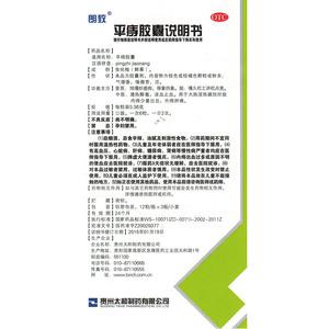 朗致 平痔胶囊(贵州太和制药有限公司)-贵州太和说明书背面图1