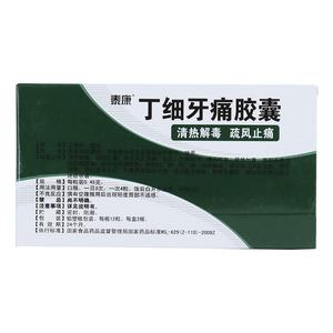 泰康 丁细牙痛胶囊(深圳市泰康制药有限公司)-深圳泰康包装侧面图3