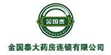 武漢金國泰大藥房連鎖有限公司