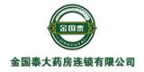 药房加盟(药店加盟)商家:武汉金国泰大药房连锁有限公司