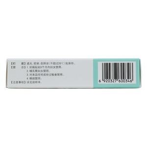 迪維 維A酸乳膏(重慶華邦制藥有限公司)-重慶華邦包裝細節圖1