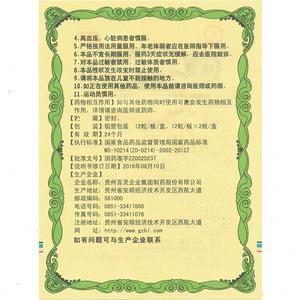 百灵鸟 咳速停胶囊(贵州百灵企业集团制药股份有限公司)-贵州百灵说明书背面图2