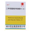 迪沙 二甲双胍格列吡嗪片(Ⅱ) 包装侧面图1