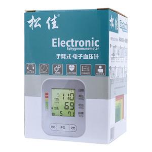 【松佳】手臂式全自動電子血壓計