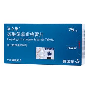 波立維 硫酸氫氯吡格雷片
