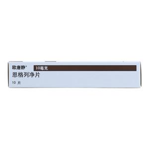 歐唐靜 恩格列凈片(上海勃林格殷格翰藥業有限公司)-格翰藥業包裝細節圖2