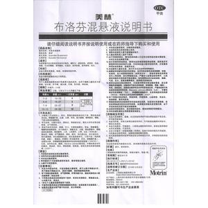 美林 布洛芬混懸液(上海強生制藥有限公司)-上海強生說明書背面圖1